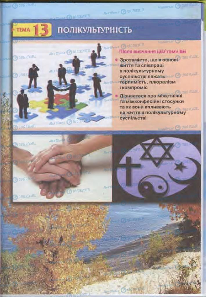 Підручники Людина і світ 11 клас сторінка 199