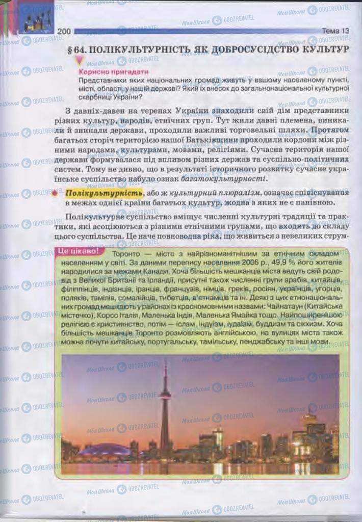 Учебники Человек и мир 11 класс страница  200