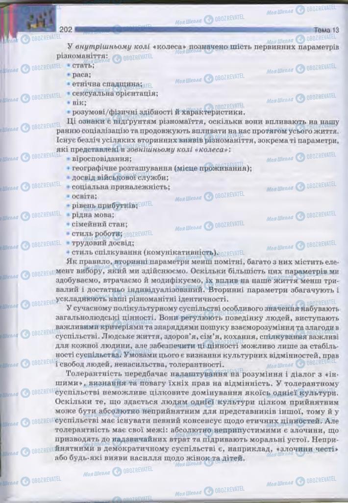 Учебники Человек и мир 11 класс страница 202
