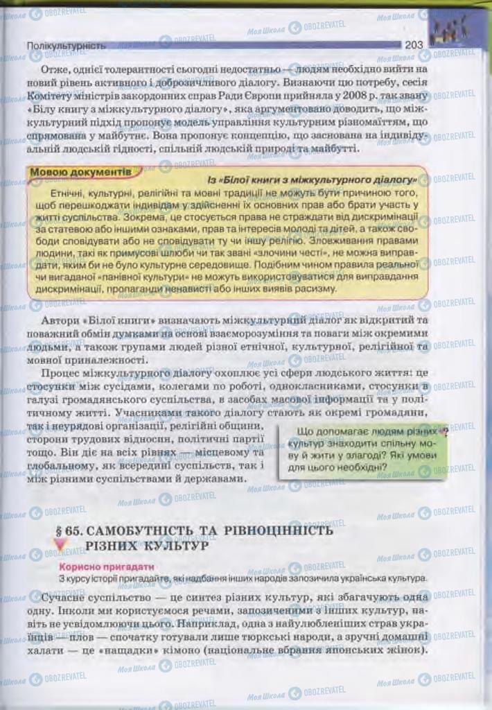 Учебники Человек и мир 11 класс страница 203