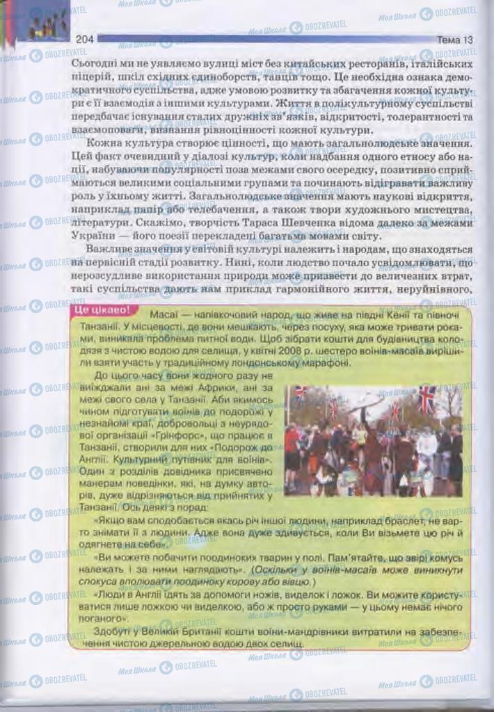 Учебники Человек и мир 11 класс страница 204
