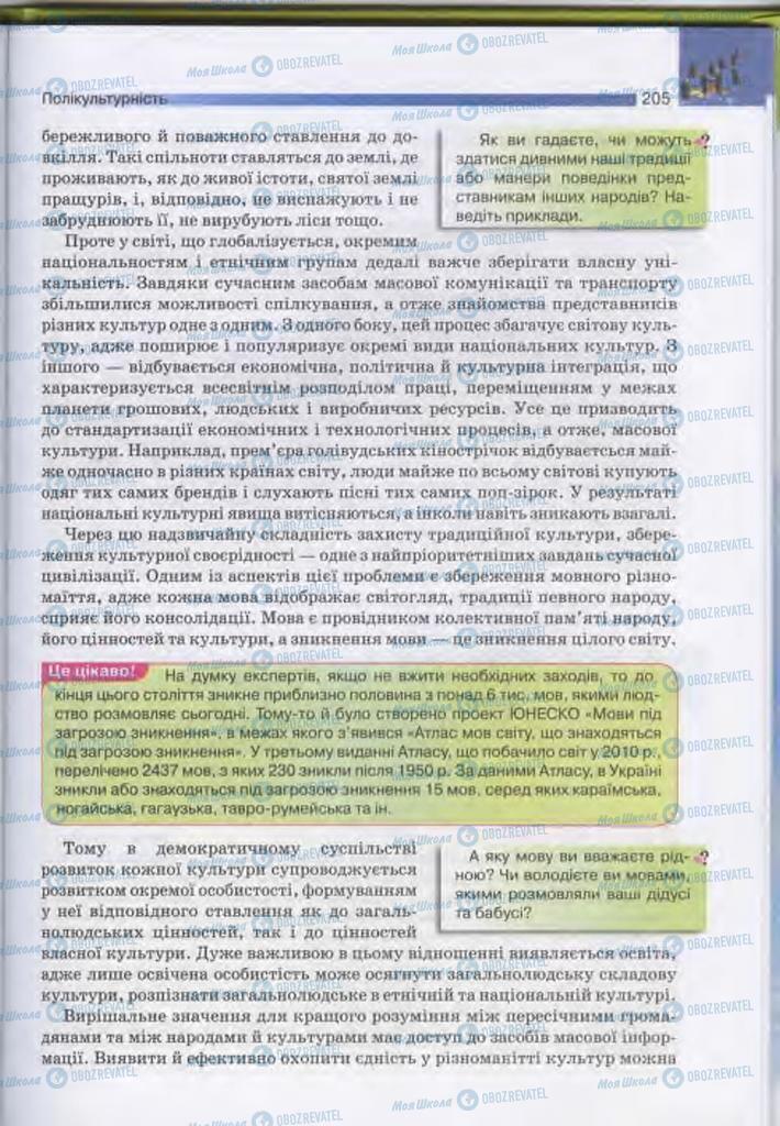 Учебники Человек и мир 11 класс страница 205