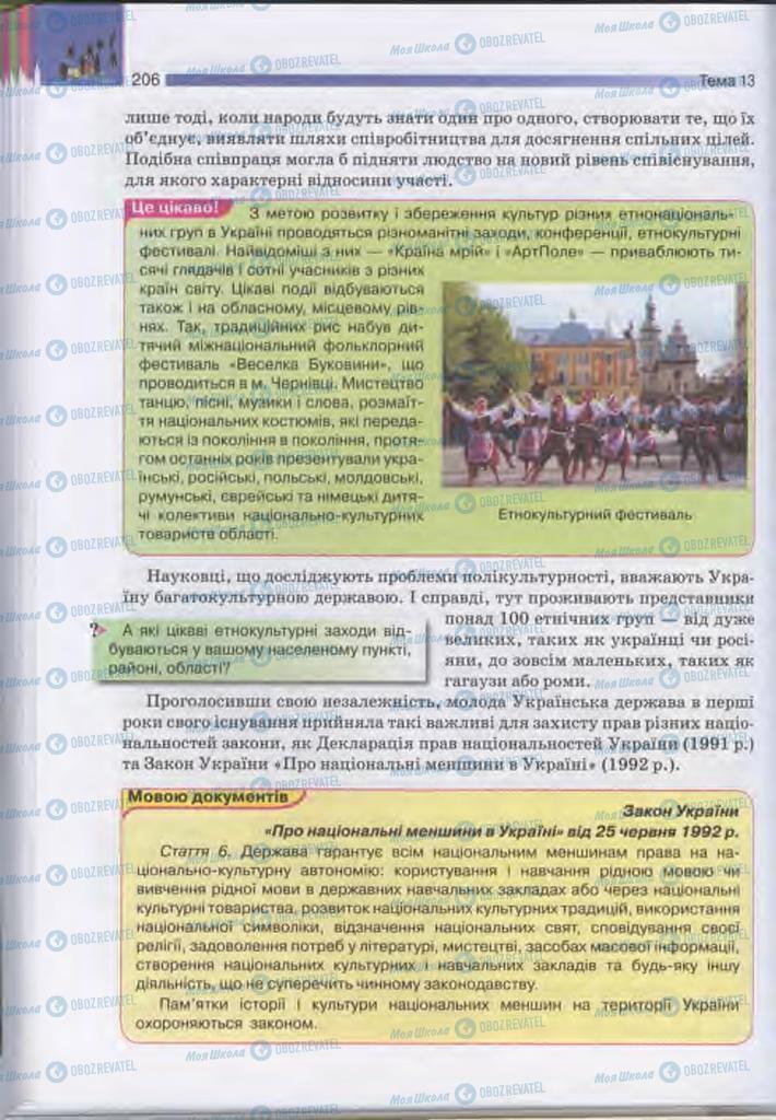 Учебники Человек и мир 11 класс страница 206