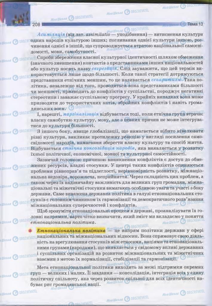 Учебники Человек и мир 11 класс страница 208