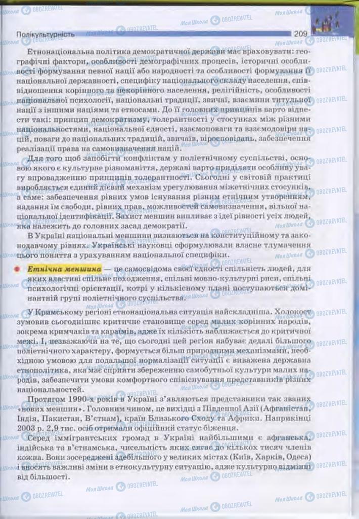 Підручники Людина і світ 11 клас сторінка 209