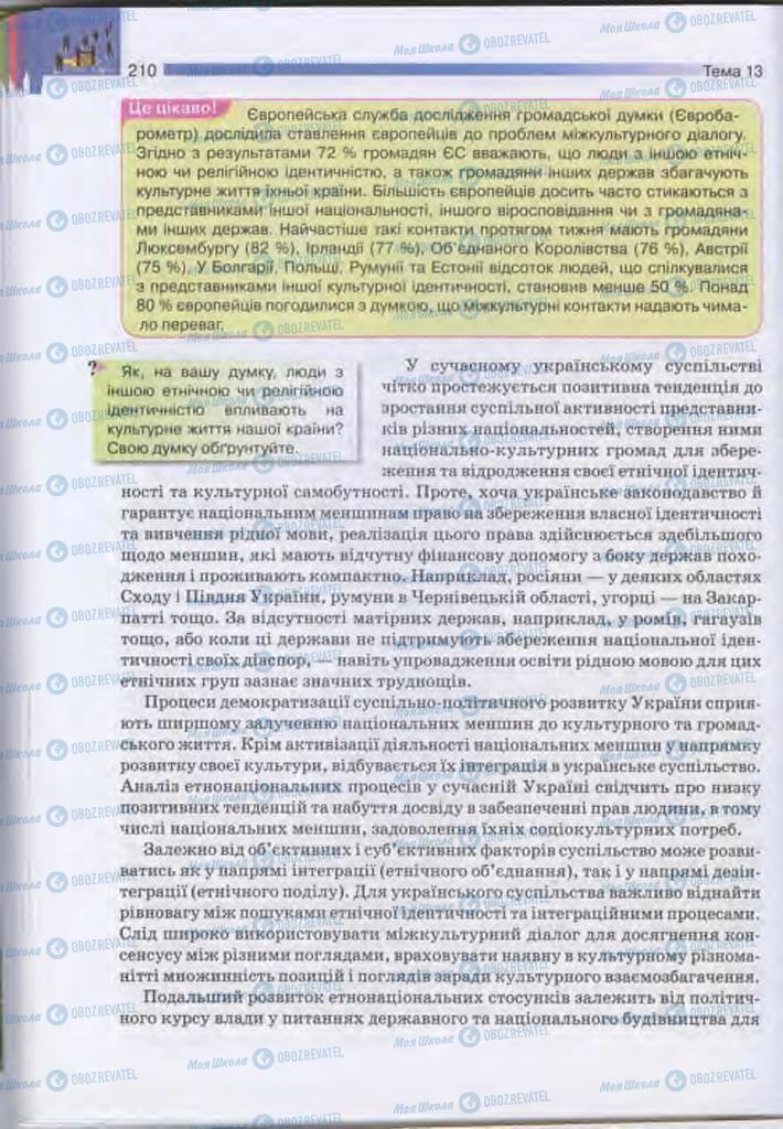 Підручники Людина і світ 11 клас сторінка 210