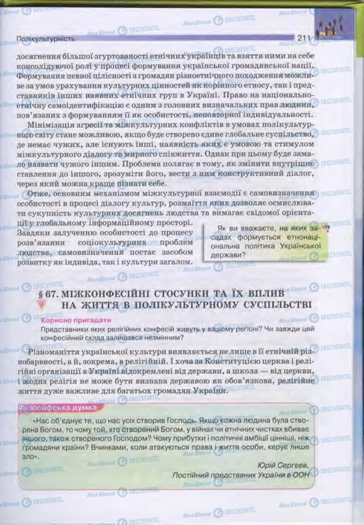 Підручники Людина і світ 11 клас сторінка 211