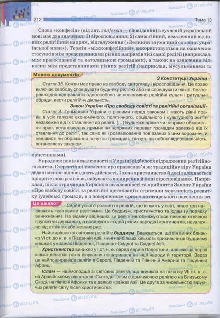 Підручники Людина і світ 11 клас сторінка 212