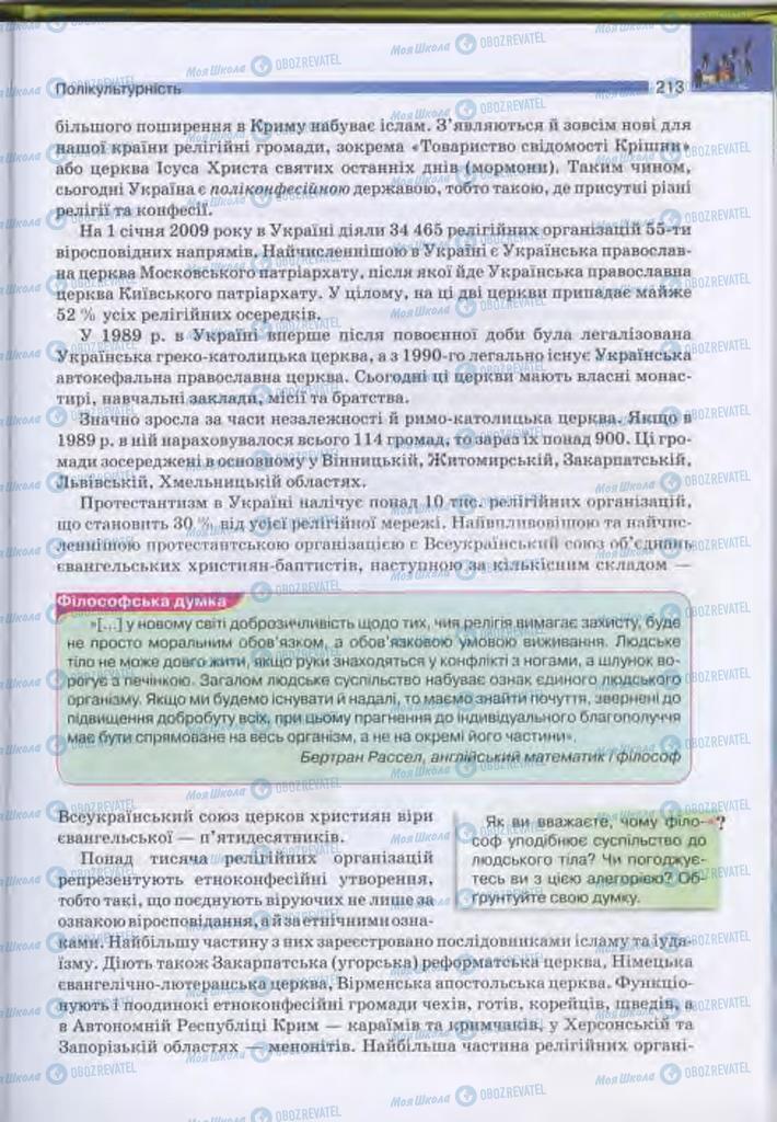 Учебники Человек и мир 11 класс страница 213