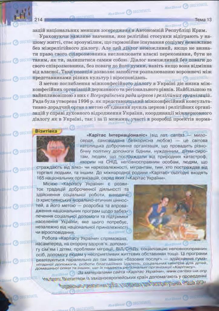Підручники Людина і світ 11 клас сторінка 214