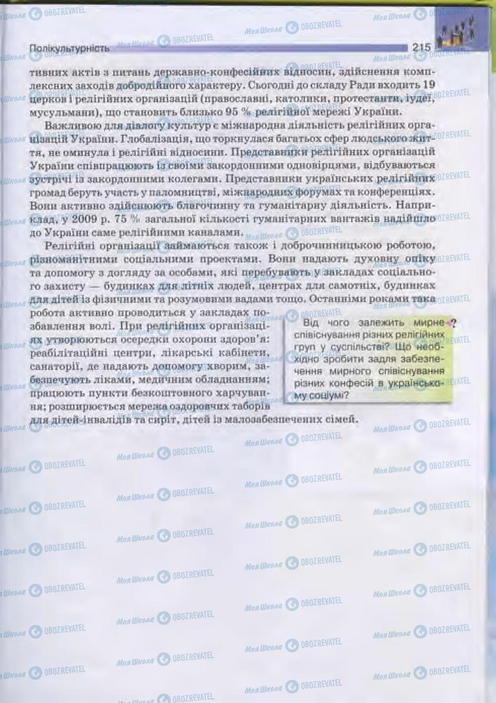 Підручники Людина і світ 11 клас сторінка 215