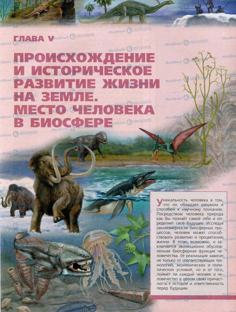 Підручники Біологія 10 клас сторінка  107