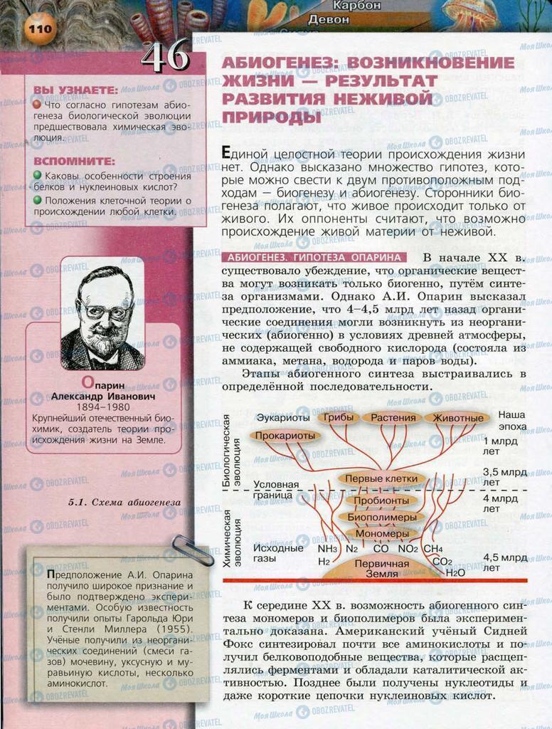 Підручники Біологія 10 клас сторінка  110