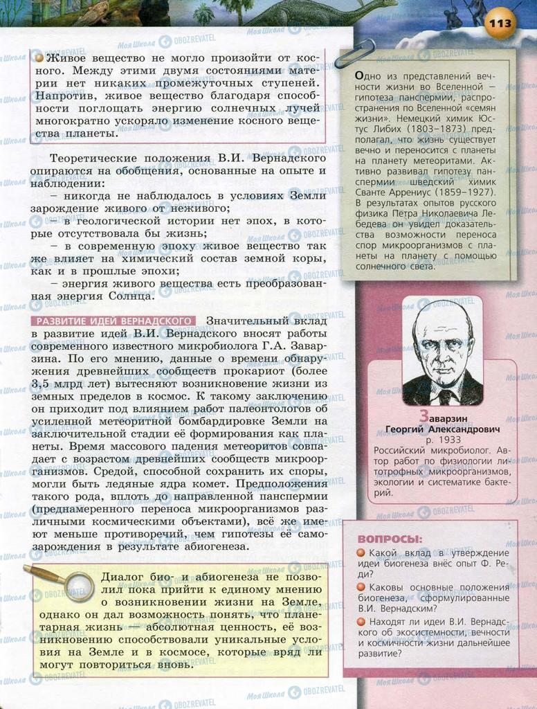 Підручники Біологія 10 клас сторінка  113