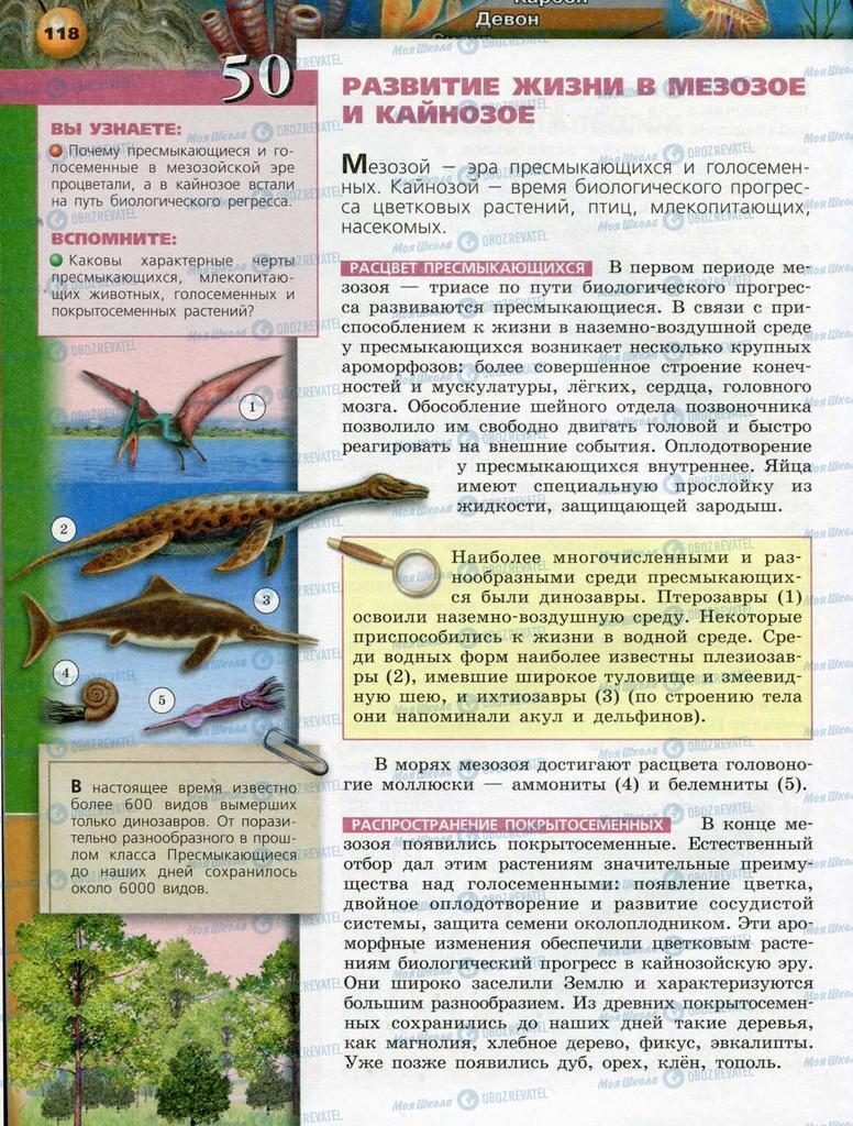 Підручники Біологія 10 клас сторінка  118
