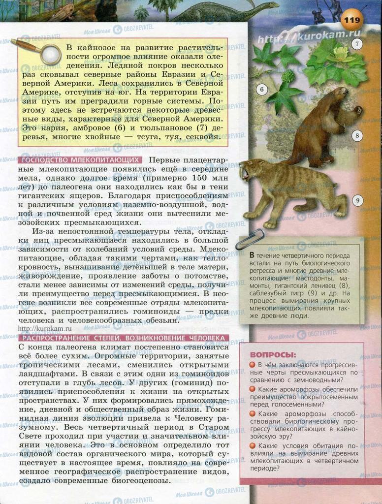 Підручники Біологія 10 клас сторінка  119