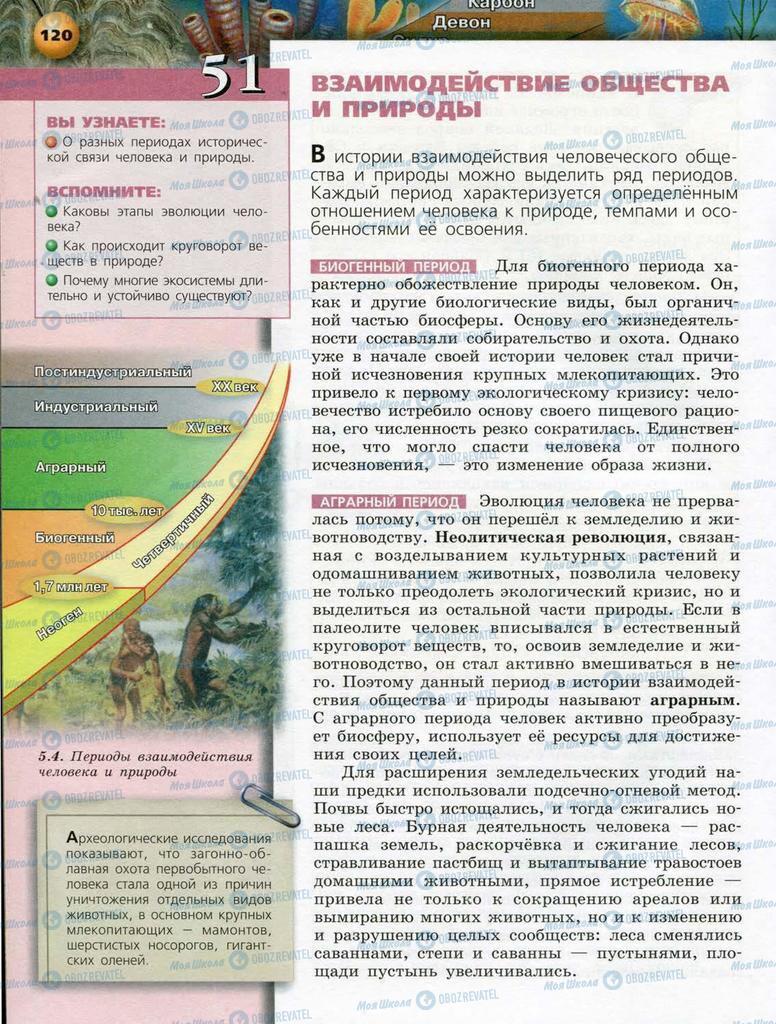 Підручники Біологія 10 клас сторінка  120