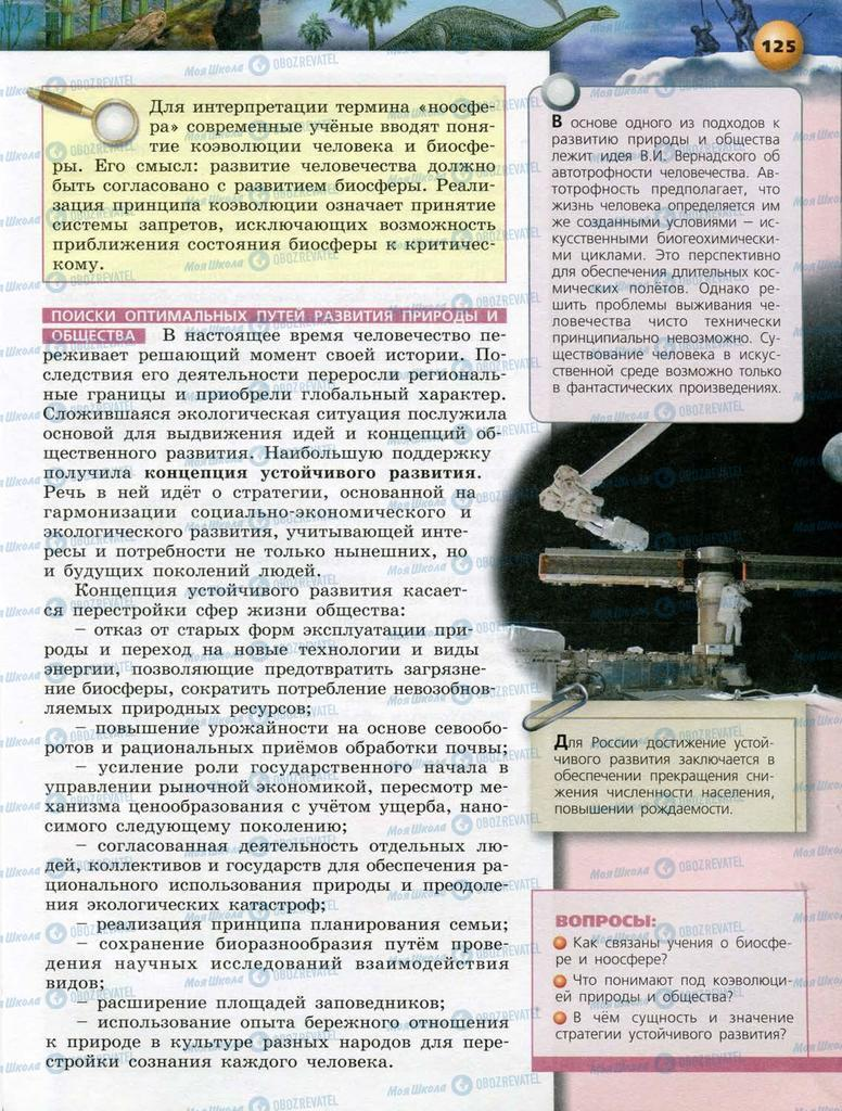 Підручники Біологія 10 клас сторінка  125