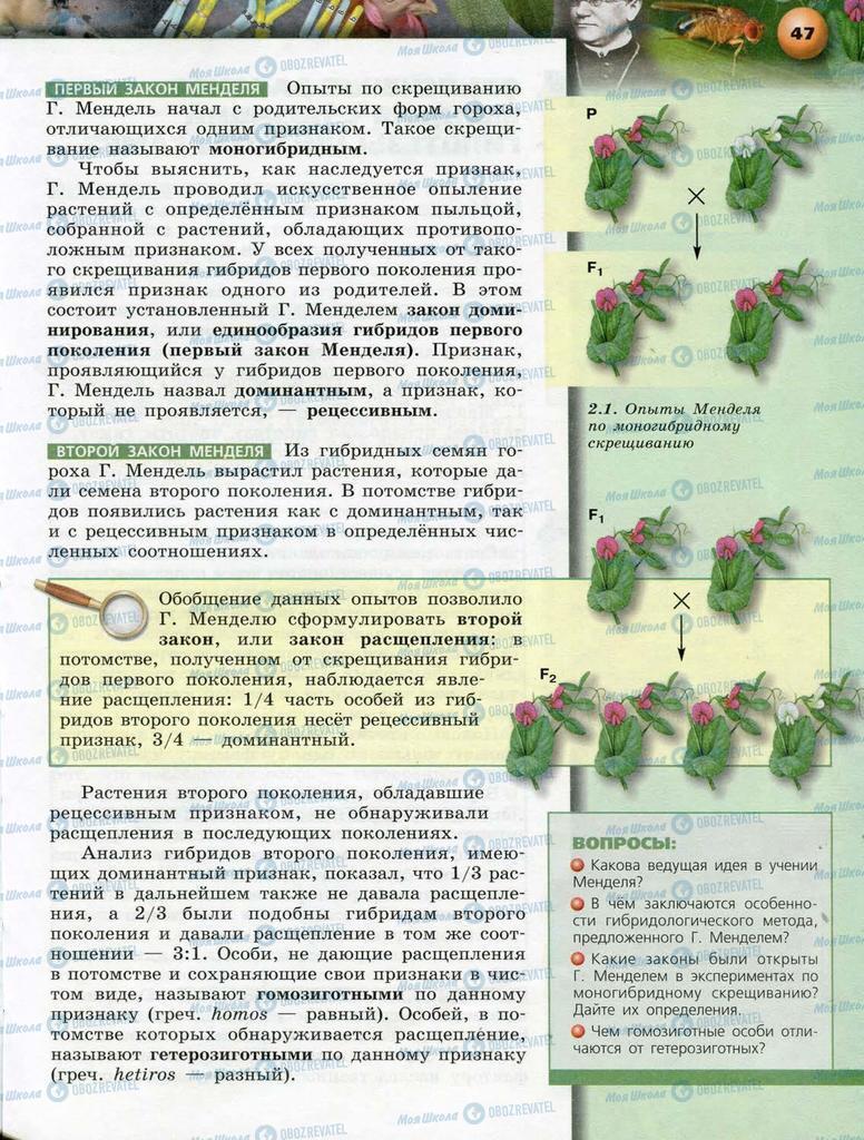Підручники Біологія 10 клас сторінка  47