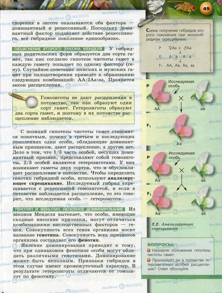 Підручники Біологія 10 клас сторінка  49
