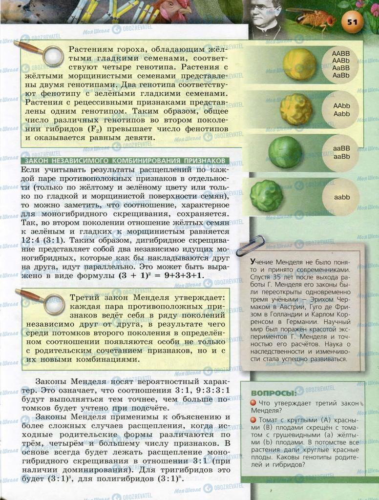 Підручники Біологія 10 клас сторінка  51