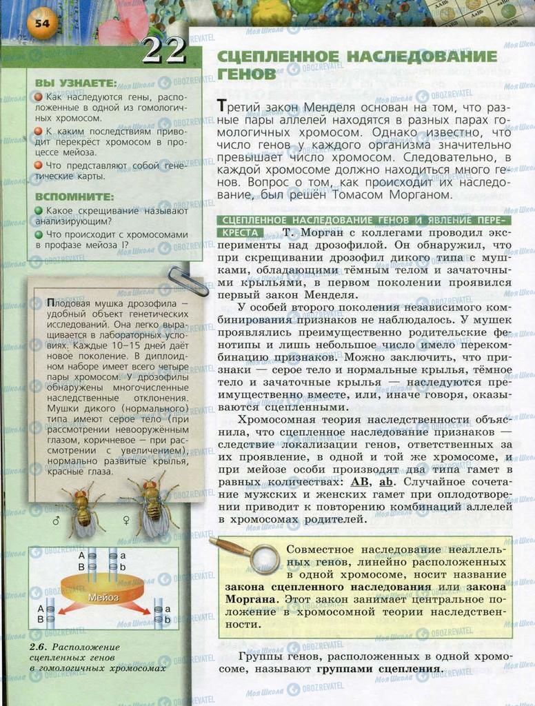 Підручники Біологія 10 клас сторінка  54