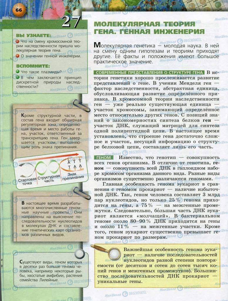 Підручники Біологія 10 клас сторінка  66