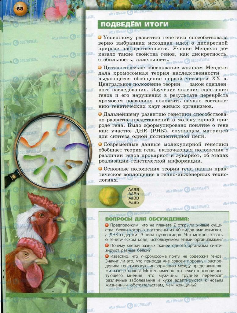 Підручники Біологія 10 клас сторінка  68