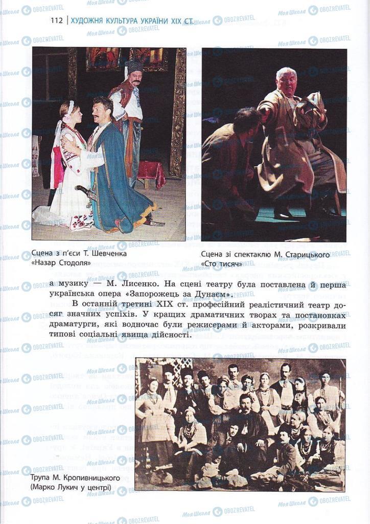 Підручники Художня культура  10 клас сторінка  112