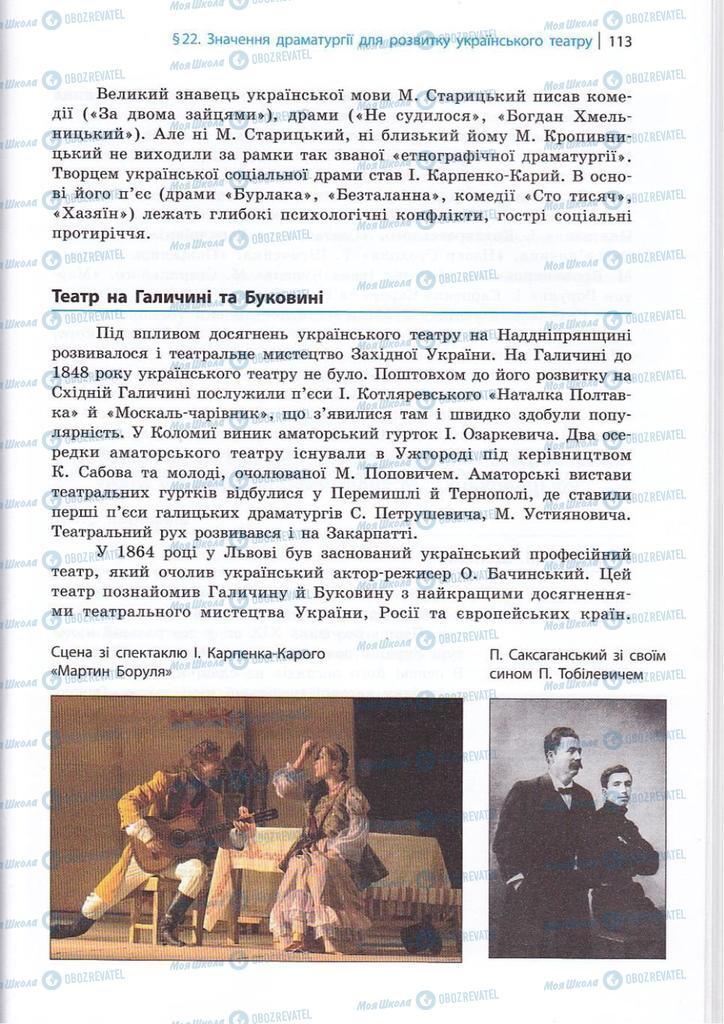 Підручники Художня культура  10 клас сторінка 113