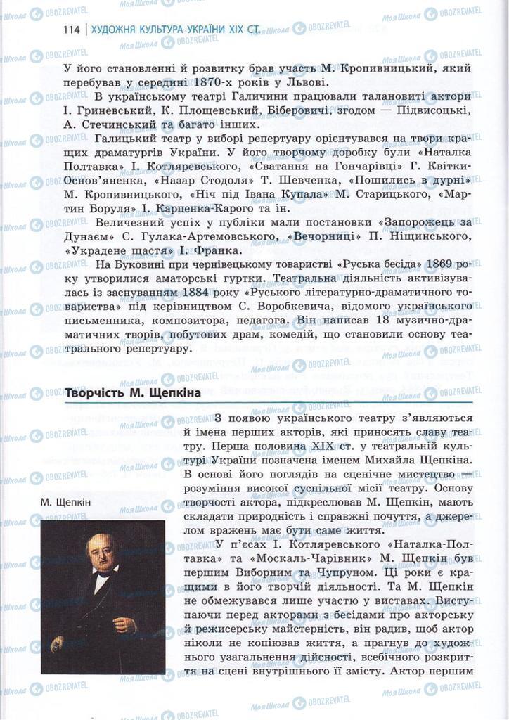 Підручники Художня культура  10 клас сторінка 114