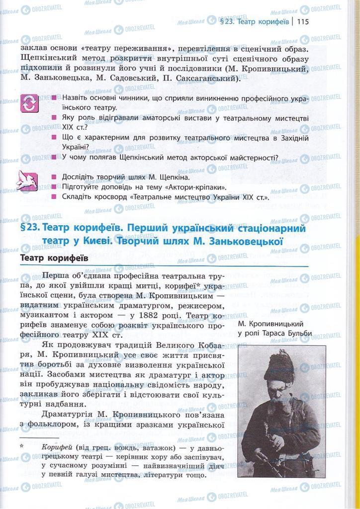 Підручники Художня культура  10 клас сторінка 115