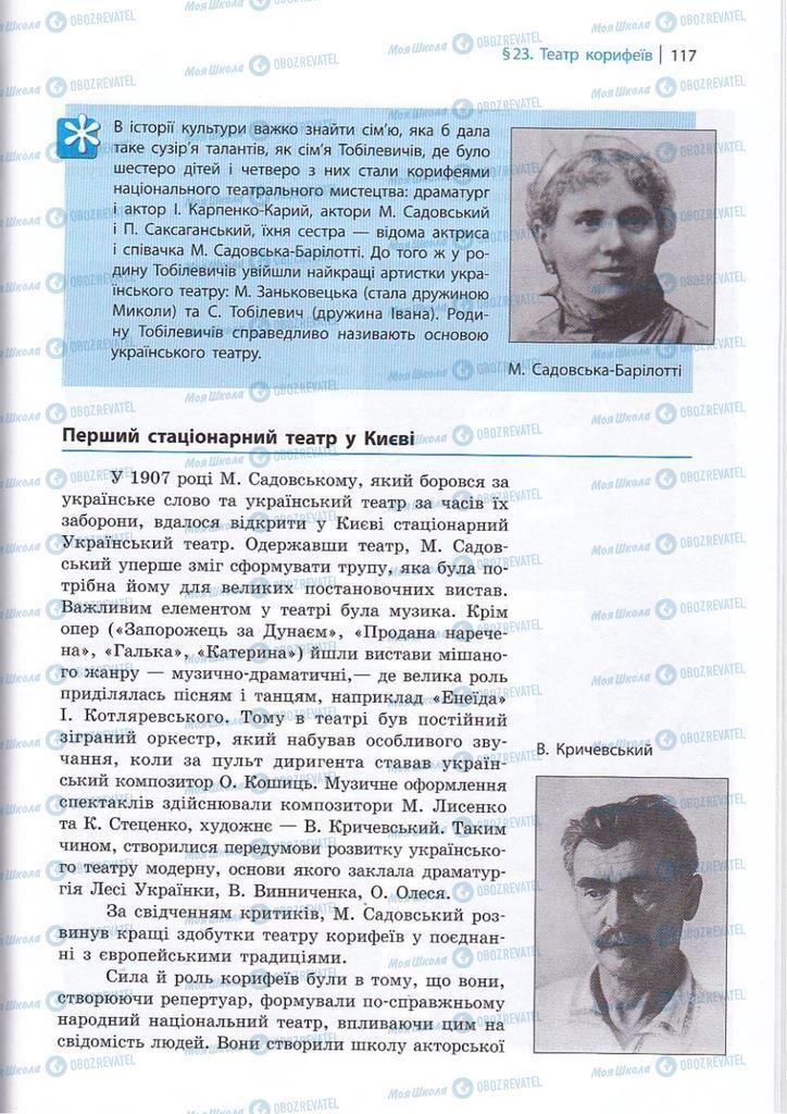 Підручники Художня культура  10 клас сторінка 117