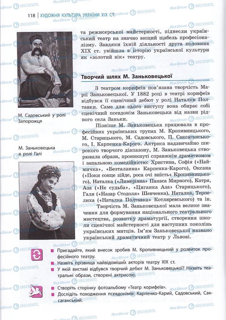 Підручники Художня культура  10 клас сторінка 118