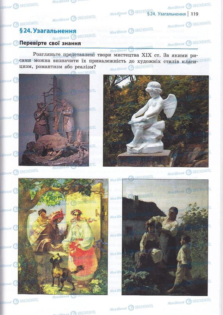 Підручники Художня культура  10 клас сторінка 119