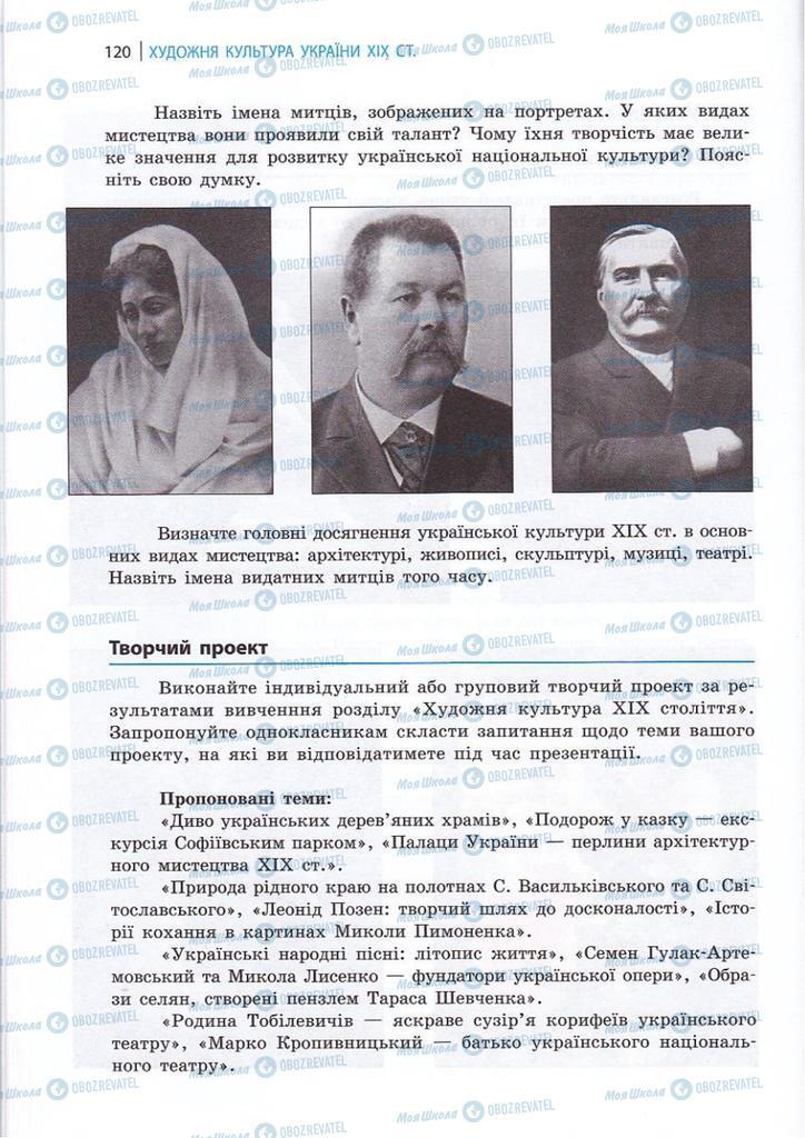 Підручники Художня культура  10 клас сторінка 120