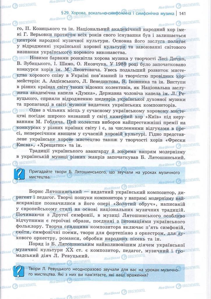 Учебники Художественная культура  10 класс страница  141