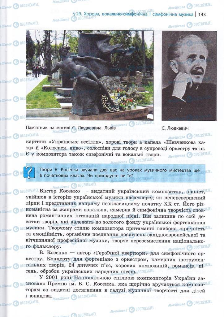 Учебники Художественная культура  10 класс страница 143