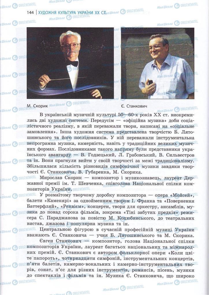 Підручники Художня культура  10 клас сторінка 144