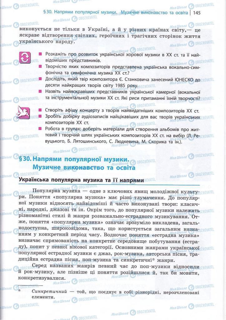 Учебники Художественная культура  10 класс страница 145