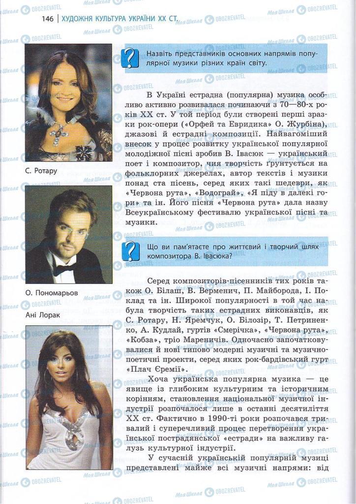 Учебники Художественная культура  10 класс страница 146