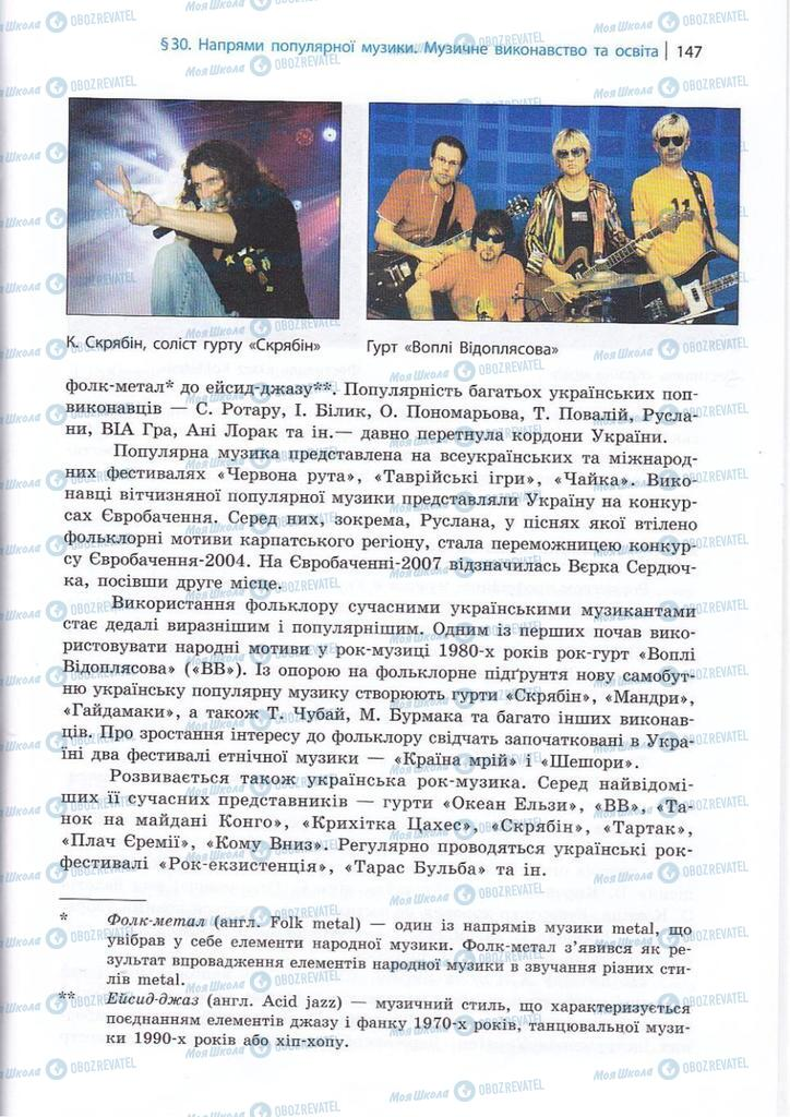 Підручники Художня культура  10 клас сторінка 147