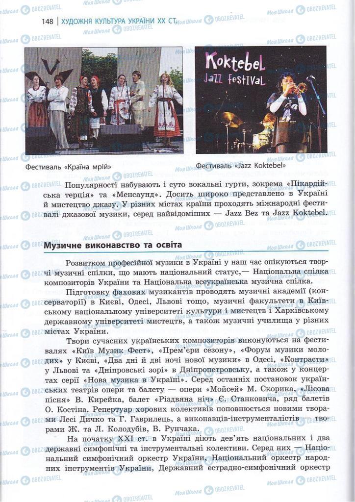 Підручники Художня культура  10 клас сторінка 148