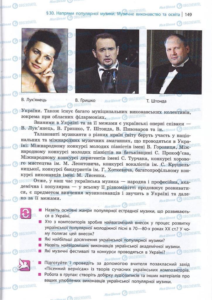 Учебники Художественная культура  10 класс страница 149