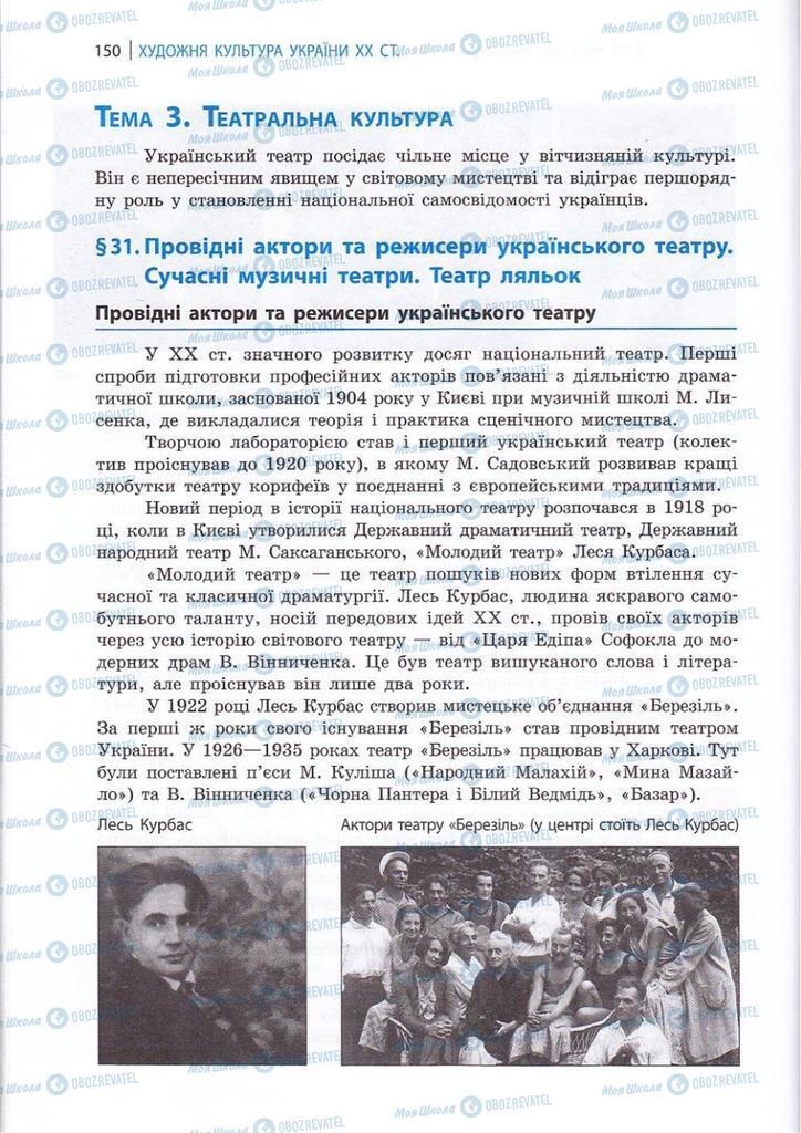 Підручники Художня культура  10 клас сторінка  150