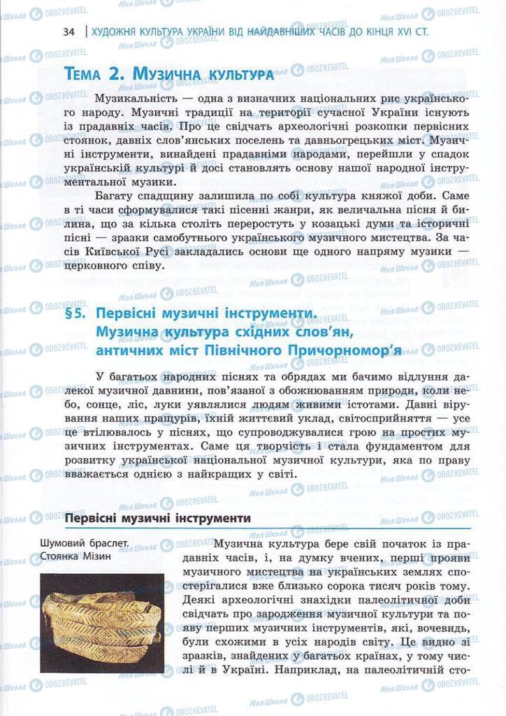 Підручники Художня культура  10 клас сторінка  34