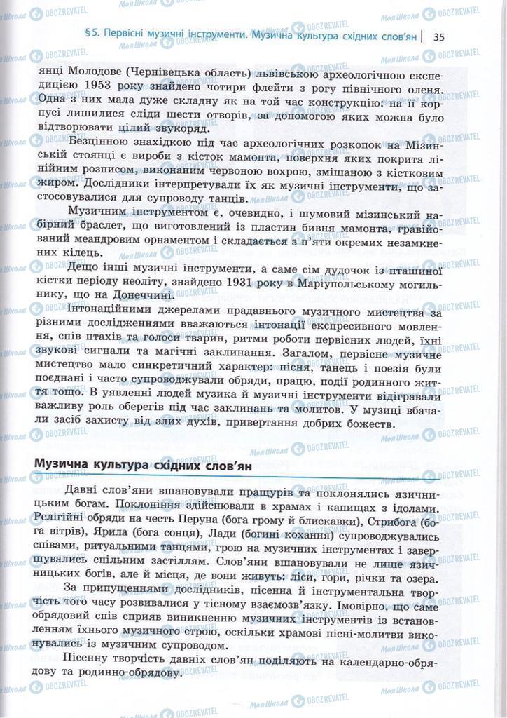 Підручники Художня культура  10 клас сторінка  35