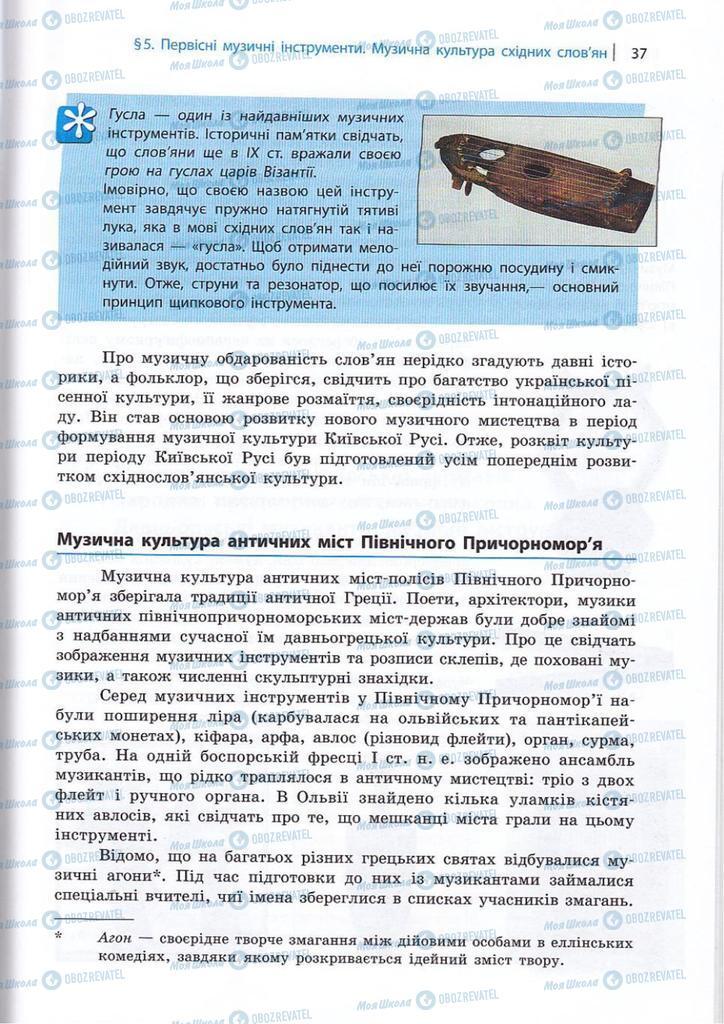 Підручники Художня культура  10 клас сторінка 37