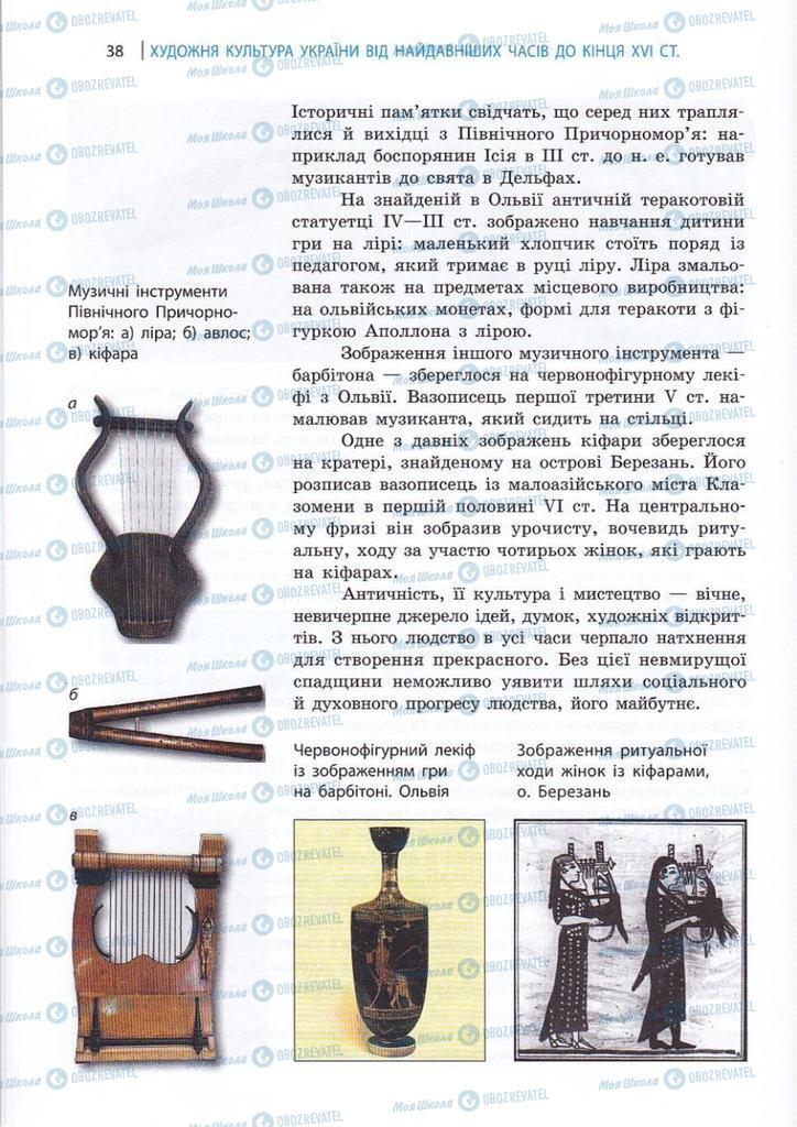 Підручники Художня культура  10 клас сторінка 38