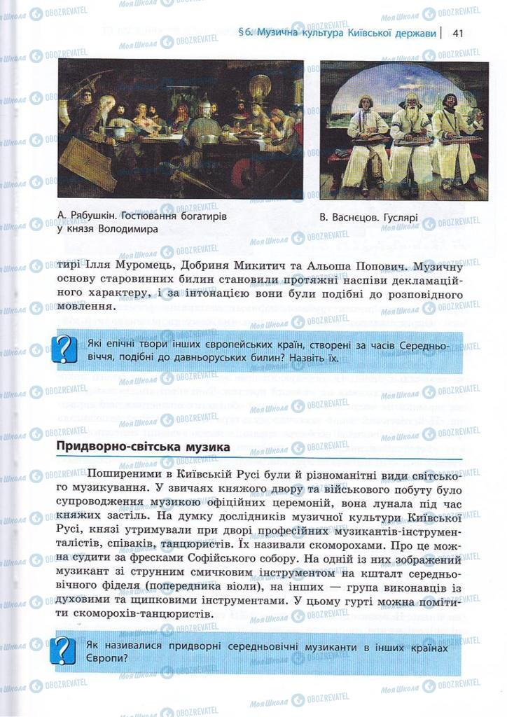 Учебники Художественная культура  10 класс страница 41
